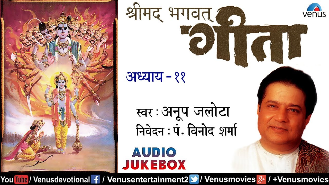 Hindi Geeta Video