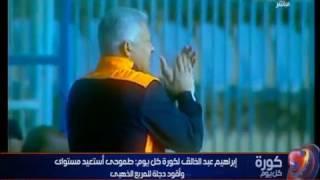 كورة كل يوم |  ابراهيم عبد الخالق: الأهلي الأفضل حالياً ..أتمني فوز الزمالك فى القمة!