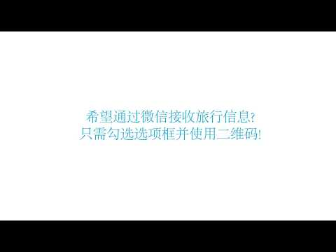 KLM on WeChat (Chinese)