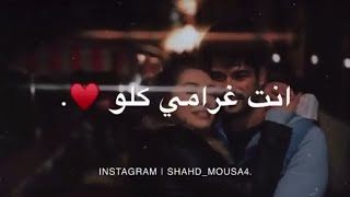 حبك غير حياتي ❤😍 // اجمل حالات واتس اب