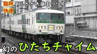 【珍光景】185系臨時快速でひたちチャイム!!!