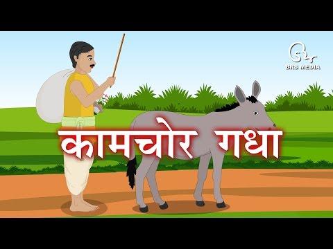Hindi Animated Story - Kaamchor Gadha   Lazy Donkey Story   Dhobi Aur Gadha