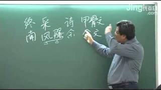 石国鹏 - 6-2古代中国的文学与艺术.flv