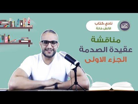 ألش خانة ع الهوا ... نادي كتاب الألش خانة - عقيدة الصدمة ١