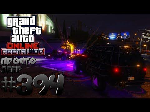 Просто Jeep (Declasse Brutus/Jeep) - Grand Theft Auto Online #394 [ Arena War ]