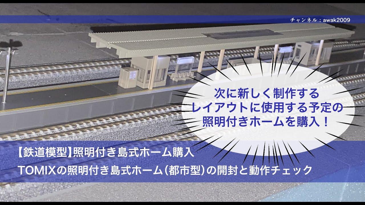【鉄道模型】照明付き島式ホーム(都市型)を購入してみた