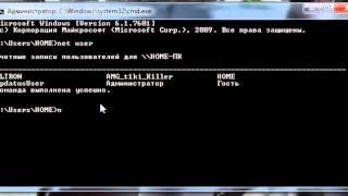 Как изменить пароль на Windows 7. Как сбросить пароль