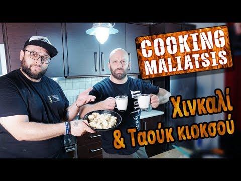 Cooking Maliatsis - 136 - Χινκαλί & Ταούκ Κιοξού