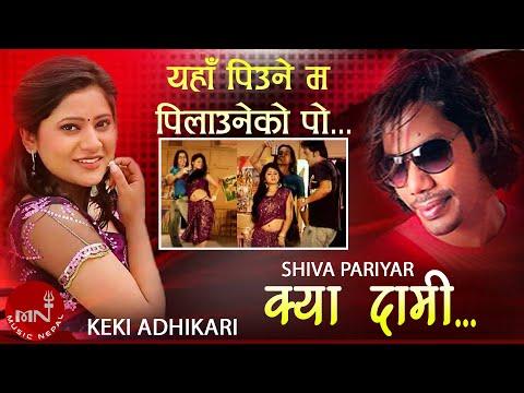 """New Nepali Song """"KYA DAMI BHO"""" - Shiva Pariyar (Official Video) Ft.Keki Adhikari & Sabin Shrestha"""