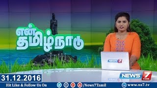En Tamil Nadu News 31-12-2016 – News7 Tamil News