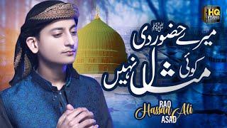 Rao Hassan Ali Asad - Top New Naat 2020 - Mere Hazoor Di Misaal - Official Video - Kidz Kalam 2020