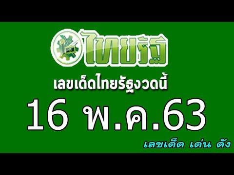 สดๆร้อนๆ มาแล้ววว...อยากถูกหวยไหม เลขเด็ด หวยเด็ดไทยรัฐ งวดประจำวันที่ 16 พ.ค.63 รีบดู