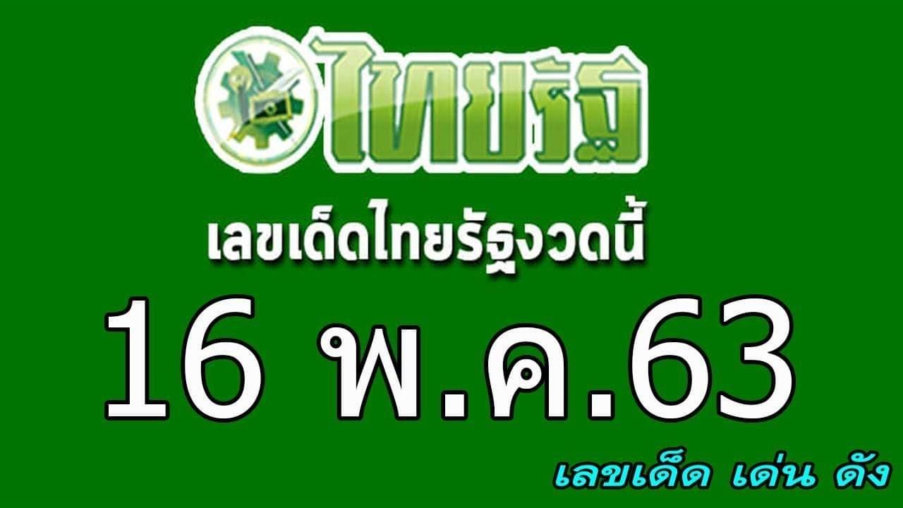 สดๆร้อนๆ มาแล้ววว…อยากถูกหวยไหม เลขเด็ด หวยเด็ดไทยรัฐ งวดประจำวันที่ 16 พ.ค.63 รีบดู