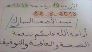 عيد الأضحى المبارك الأربعاء 10 ذو الحجة 1439الموافق ل 22غشت 2018 لمن يهمه الأمر
