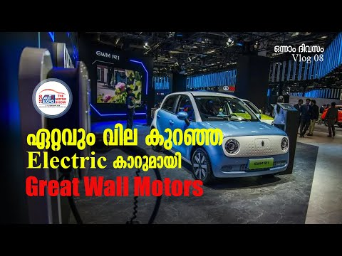 car automobile vehicleworlds cheapest electric car gwm r1 malayalam auto expo 2020 najeeb  auto expo 2020 auto expo auto expo 2020 india 2020 auto expo auto expo 2020 cars auto expo 2020 live auto expo 2020 bikes auto expo 2020 noida auto expo 2020 delhi auto expo 2020 review cars at auto expo 2020 auto expo 2020 mahindra auto expo 2020 mercedes auto expo 2020 india cars all cars at auto expo 2020 auto expo 2020 india bikes auto expo 2020 volkswagen gwm auto expo great wall motors in auto expo g