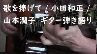 小田和正 作詞・作曲 1976年11月 アルバム「SONG IS LOVE」オフコース 1...