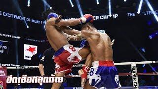 ช็อตเด็ดนักชกไทยฮึดเฮือกสุดท้าย พลิกเอาชนะน็อค! | Muay Thai Super Champ | 18/11/61