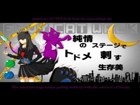 [Tohma feat. Miku Hatsune] Envy Catwalk エンヴィキャットウォーク - English Subs+Romaji Lyrics [Vocaloid]