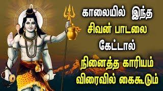 SHIVA SONG TO FULFILL YOUR DREAMS | Lord Shivan Tamil Padalgal | Best Shivan Tamil Devotional Songs
