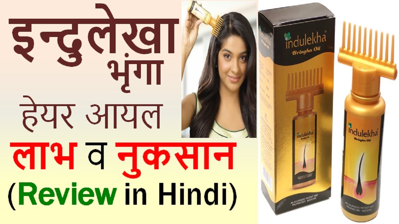 Indulekha Hair Oil Review In Hindi Use Benefits Amp Side