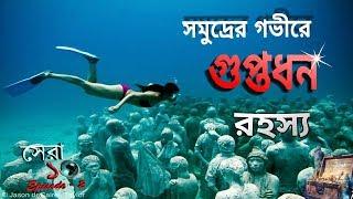 Download Video সমুদ্রের খাজানা / গুপ্তধন রহস্য !!  - Mysterious Treasures Found Underwater MP3 3GP MP4