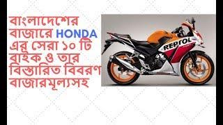 top 10 honda bikes in bangladesh 2018 | best honda bikes | top honda