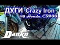 ????????? ??? Crazy Iron ?? Honda CB400 Vtec 3