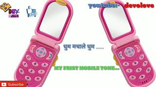 First Mobile Ringtone....dhoom chale.....||toy mobile