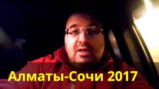 видео Туры в Адлер из Москвы с перелетом 2018 — 2019 году
