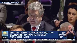 Майбутнє України - в НАТО - Порошенко закликав надати дорожню карту членства в Альянсі