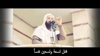 قصة الرجل الذي قتل تسعة وتسعين نفساا للشيخ محمود هاشم