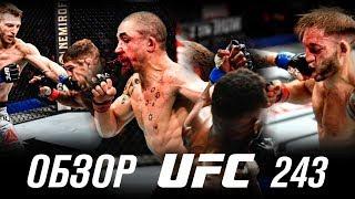 ОБЗОР UFC 243 | ВСЕ БОИ | Роберт Уиттакер, Исраэль Адесанья, Эл Яквинта, Дэн Хукер, Тай Туиваса