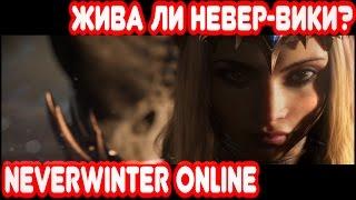 Обзор - Жива ли Невер-Вики? Neverwinter Online