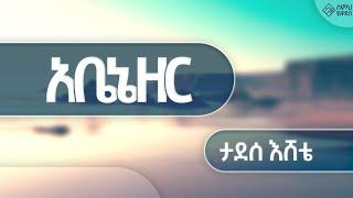 Tadese Eshete - አቤኔዘር -Abenezer