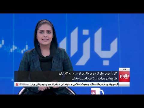 BAZAR: Concerns Over Taliban's Extortion in Herat