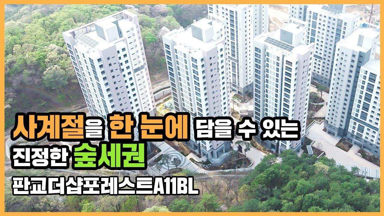 🔔최초공개🔔 판교 대장지구 숲세권 힐링 단지, 판교더샵포레스트A11BLㅣ아파트 언박싱