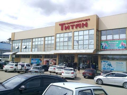 "Супермаркет ""ТИТАН"" в Апшеронске, смотрим цены."