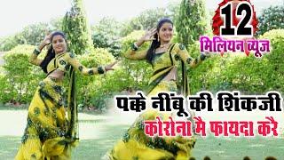 Rajasthani Rasiya || पक्के नींबू की शिंकजी|| मुझे पिला दै रसिया ||Bhanwar khatana || New Recording