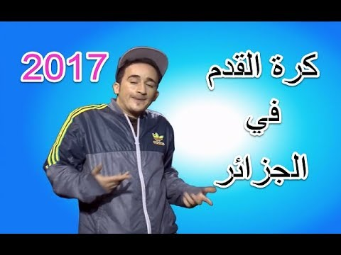 Zarouta le Football en Algérie 2017 يوسف زروطة كرة القدم في الجزائر