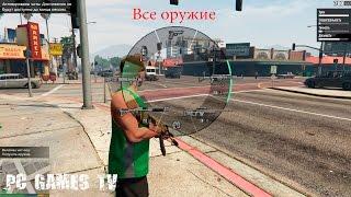 Читы GTA 5 - Все оружие