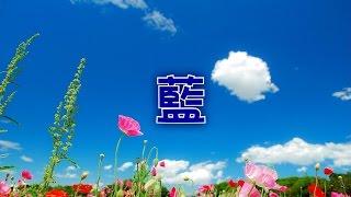 作詞・作曲 : スキマスイッチ(大橋卓弥、常田真太郎) 〜概要〜 ・2006年...