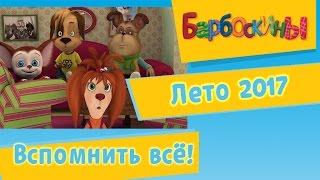 Барбоскины - Вспомнить всё! Лето 2017