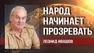 Леонид Ивашов. Крупный капитал отодвигает Путина от власти