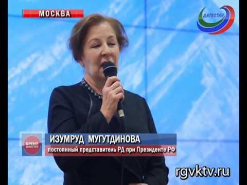В Москве в рамках проекта «Первозданная Россия» прошел День Дагестана