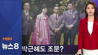 박근혜, '사촌 형부' JP의 빈소 방문 가능할까