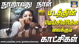 Nooravathu Naal Movie Scenes | Tamil Movies