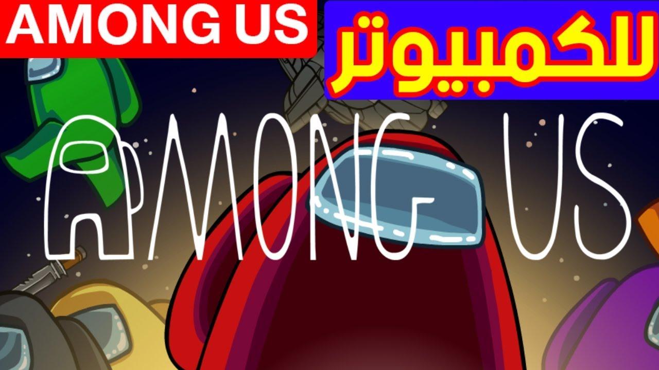 تحميل among us للكمبيوتر