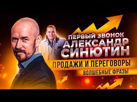 Продажи и переговоры  Скрипт  Волшебные фразы  Первый звонок  Александр Синютин | Разбор Филиппов