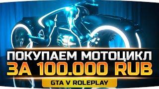 ТРАТИМ 100.000 РУБЛЕЙ НА СУПЕР МОТОЦИКЛ ● Супер Донат в GTA 5 RP