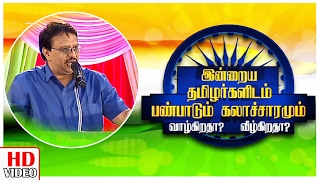 Tamil Traditions are alive or decayed ? Republic Day Leoni Special Debate - Dr Rajamoorthy Speech